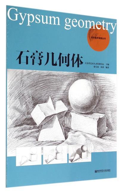 石膏几何体(校外美术课堂丛书)