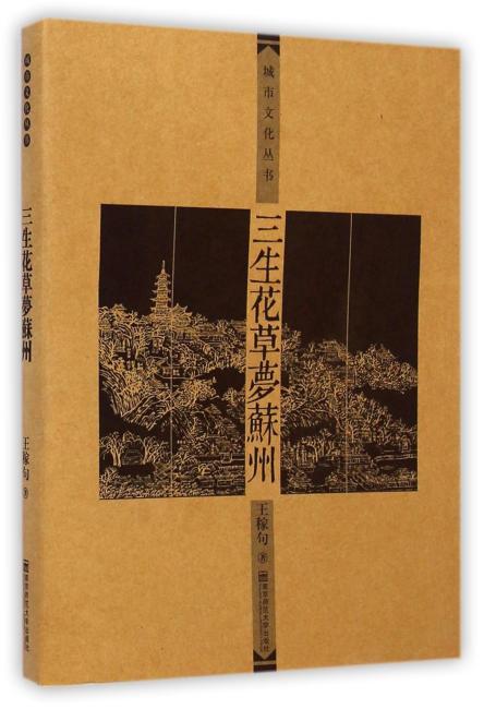 三生花草梦苏州(第2版)