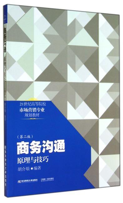 21世纪高等院校市场营销专业规划教材·商务沟通:原理与技巧(第二版)