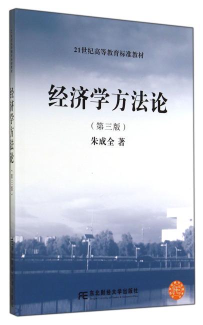 21世纪高等教育标准教材·经济学方法论(第三版)