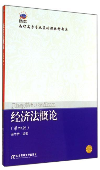 21世纪新概念教材·换代型系列·高职高专教育专业基础课教材新系·经济法概论(第四版)