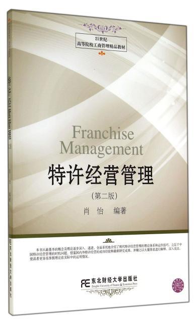 21世纪高等院校工商管理精品教材·特许经营管理(第二版)