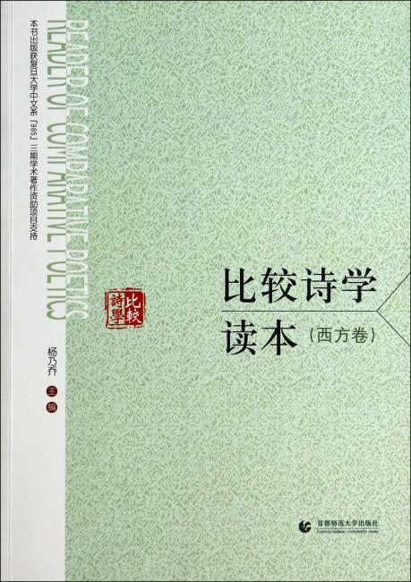 比较诗学读本(西方卷)