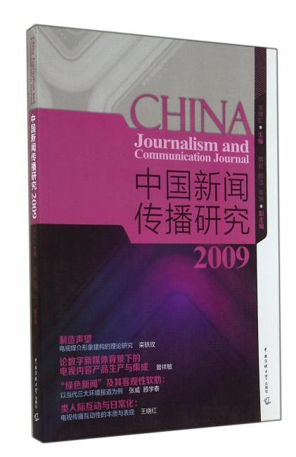 中国新闻传播研究2009