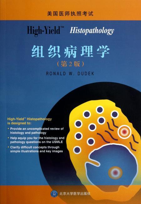 美国医师执照考试:High-Yield 组织病理学(第2版)