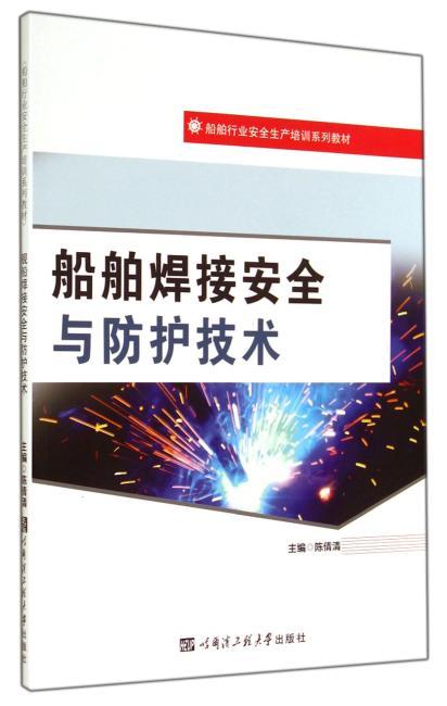 船舶焊接安全与防护技术(船舶行业安全生产培训系列教材)