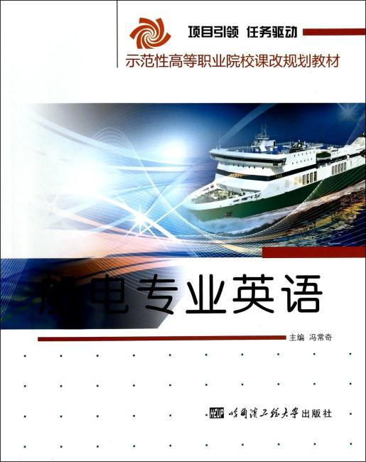 船电专业英语(示范性高职教材)