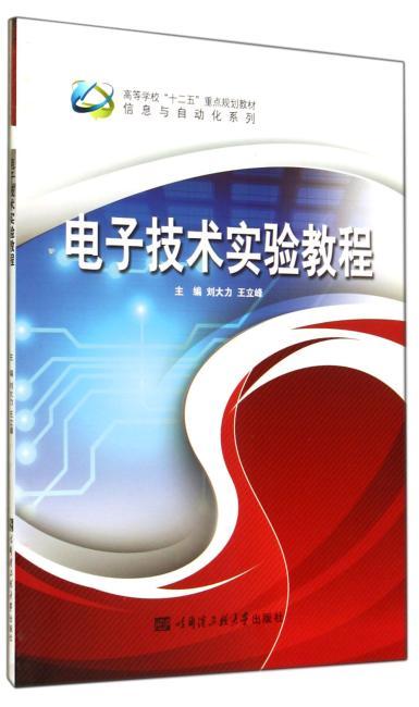 电子技术实验教程(十二五重点规划教材)