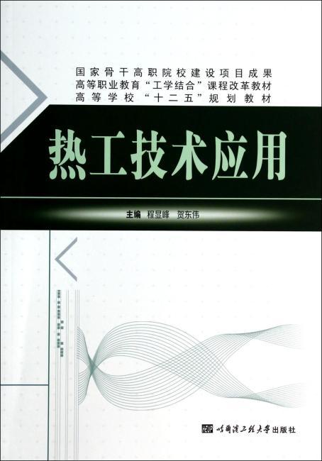 热工技术应用(十二五规划教材)
