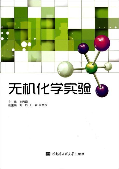 无机化学实验