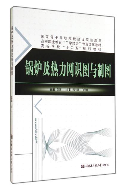 锅炉及热力网识图与制图(高等职业教育  高校十二五规划教材)