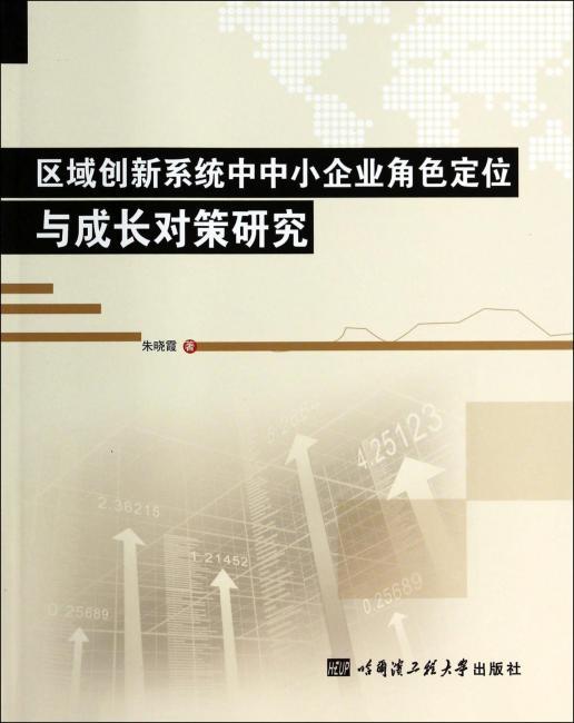 区域创新系统中中小企业角色定位与成长对策研究