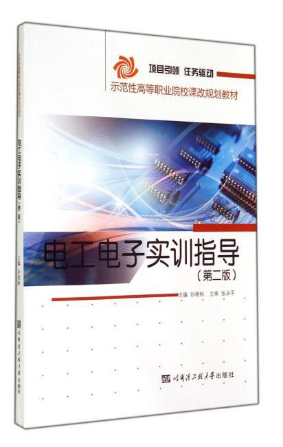 电工电子实训指导(第二版)