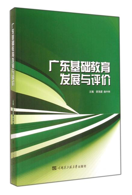 广东基础教育发展与评价