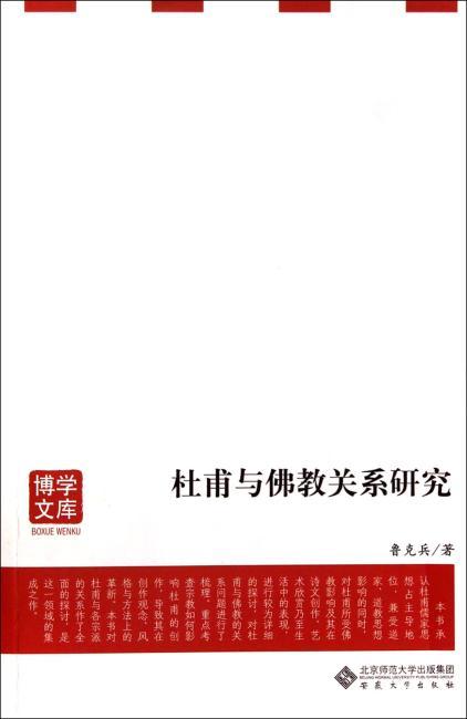 杜甫与佛教关系研究