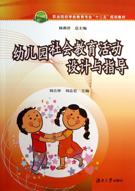 幼儿园社会教育活动设计与指导(第二版)