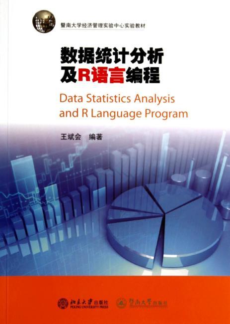 数据统计分析及R语言编程