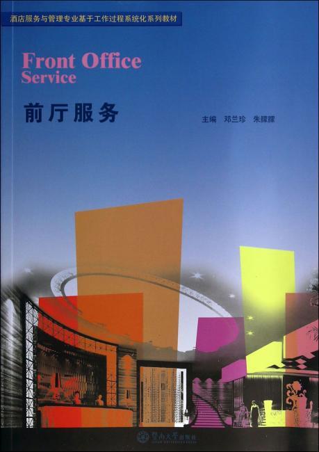 前厅服务(酒店服务与管理专业基于工作过程系统化系列教材)