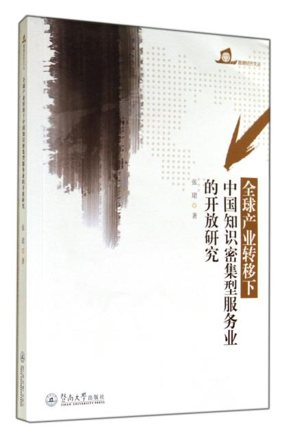 全球产业转移下中国知识密集型服务业的开放研究(暨南经济文丛)