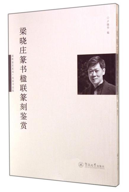 梁晓庄篆书楹联篆刻鉴赏