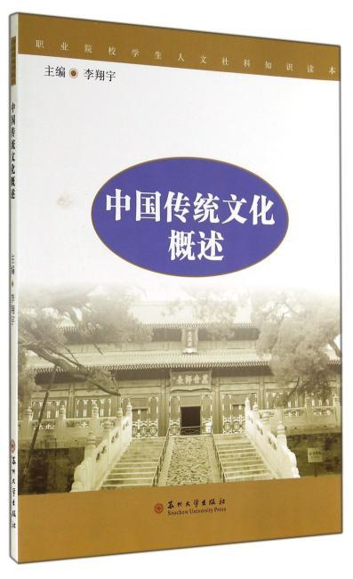 (职校学生人文社科知识读本)中国传统文化概述