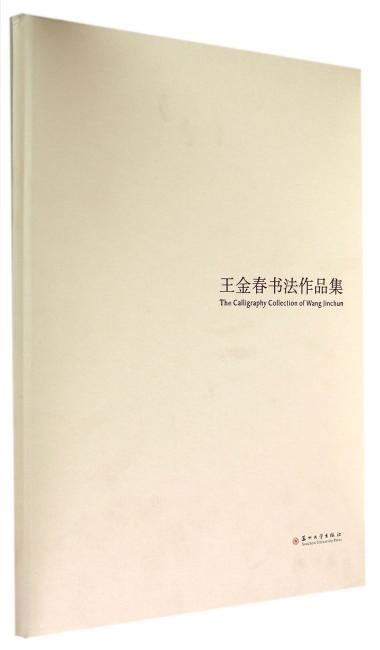 王金春书法作品集