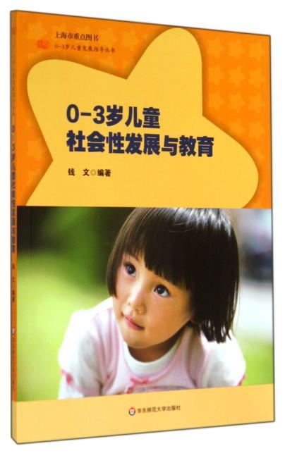 0-3岁儿童社会性发展与教育