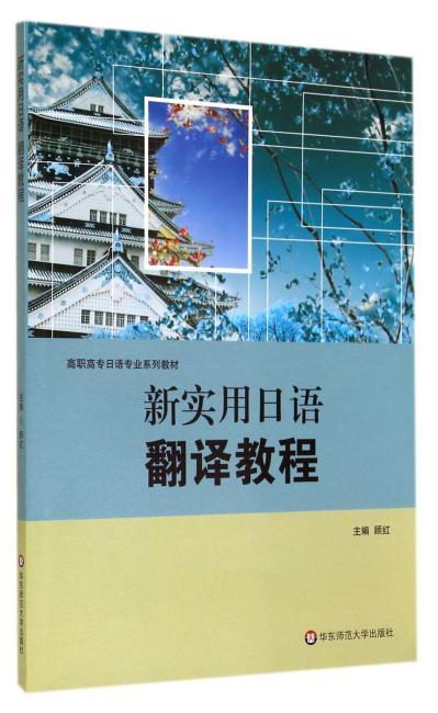 新实用日语翻译教程