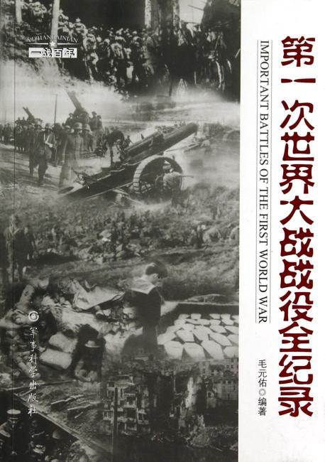 第一次世界大战战役全纪录