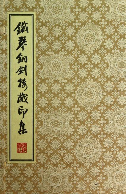 铁琴铜剑楼藏印集(线装、8开)