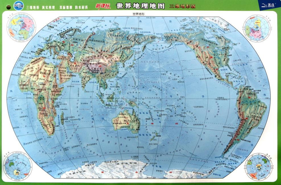 世界地理地图(三维地形版)(2013版)