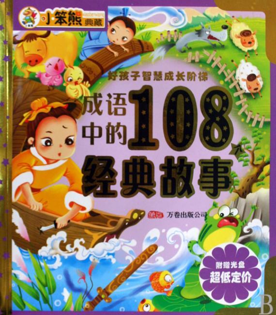 好孩子系列 成语中的108个经典故事
