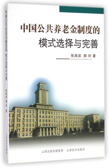 中国公共养老金制度的模式选择与完善