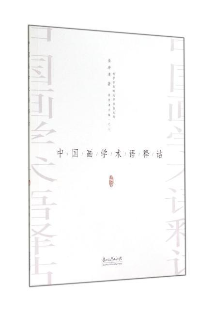 中国画学术语释诂