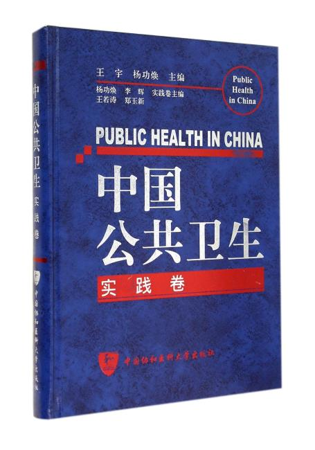 中国公共卫生 实践卷