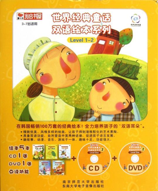 世界经典童话双语绘本系列 Level 1-2(礼盒全套5册,含CD、DVD各一张)