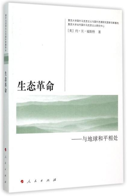 生态革命——与地球和平相处—国外马克思主义与国外思潮译丛
