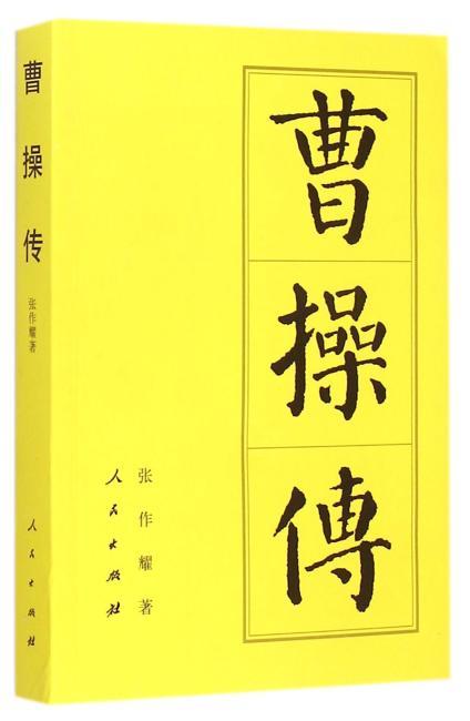 曹操传(平)—历代帝王传记