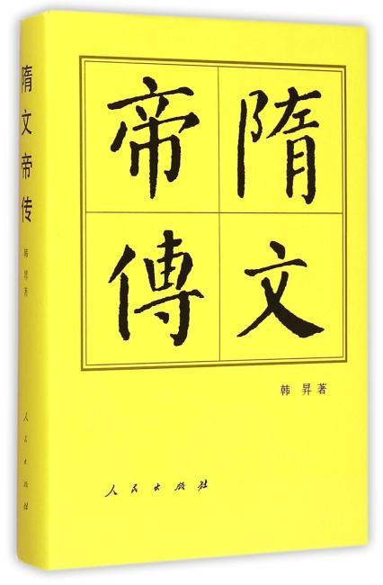 隋文帝传(精)—历代帝王传记
