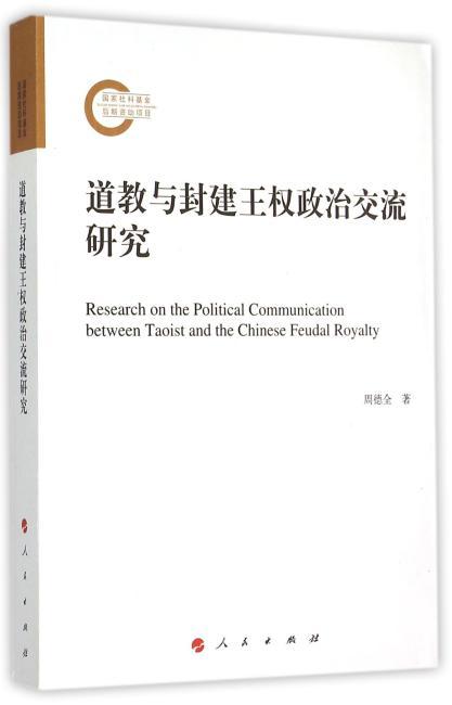 道教与封建王权政治交流研究