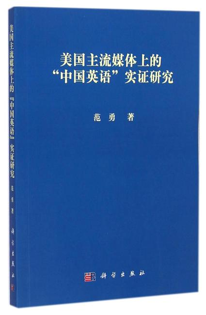 """美国主流媒体上的""""中国英语""""实证研究"""