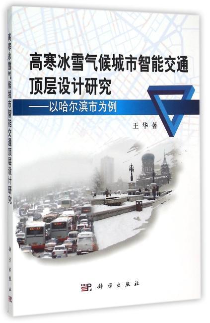 高寒冰雪气候城市智能交通顶层设计研究-以哈尔滨市为例
