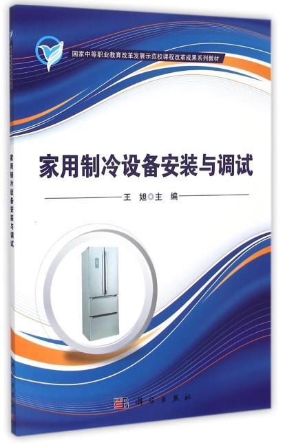 家用制冷设备安装与调试