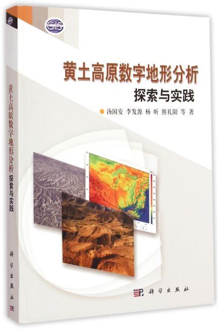 黄土高原数字地形分析探索与实践