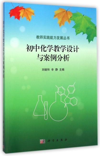 初中化学教学设计与案例分析
