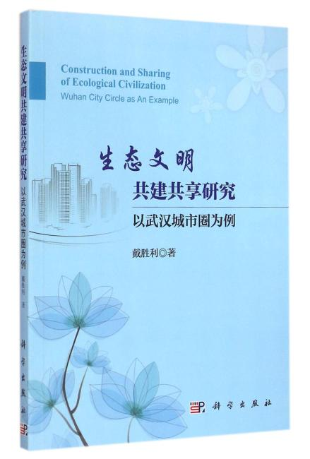 生态文明共建共享研究:以武汉城市圈为例