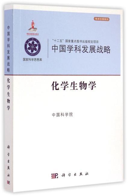 中国学科发展战略·化学生物学