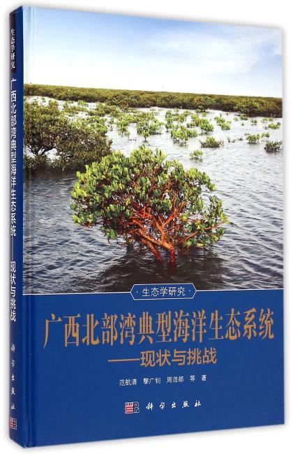 广西北部湾典型海洋生态系统——现状与挑战