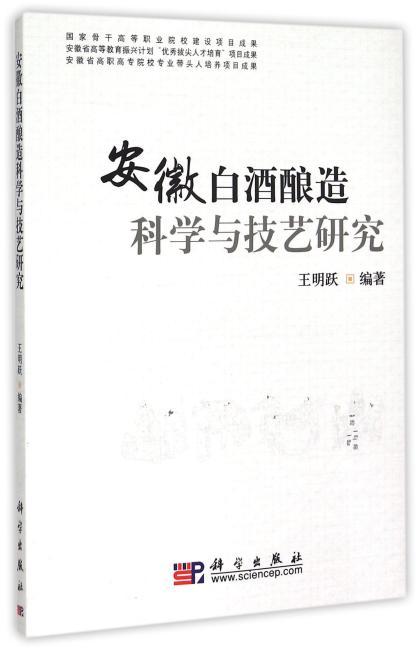 安徽白酒酿造科学与技艺研究