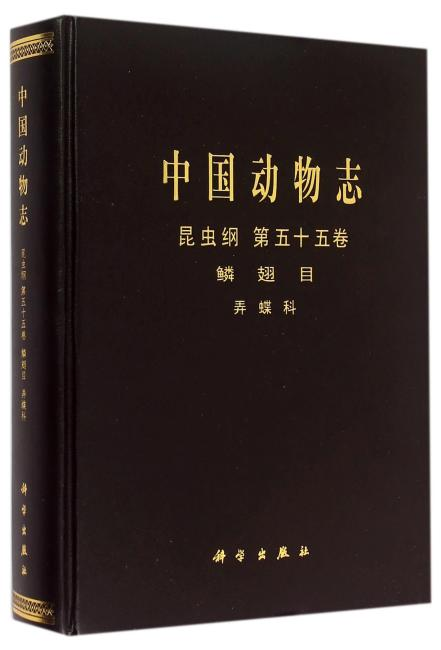 中国动物志昆虫纲鳞翅目弄蝶科
